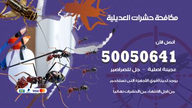 مكافحة حشرات العديلية