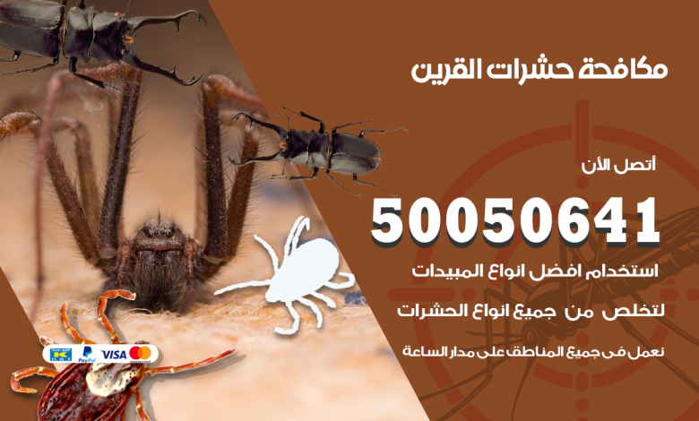 مكافحة حشرات القرين