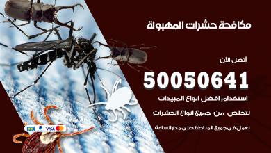 مكافحة حشرات المهبولة