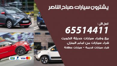 نشتري السيارات صباح الناصر