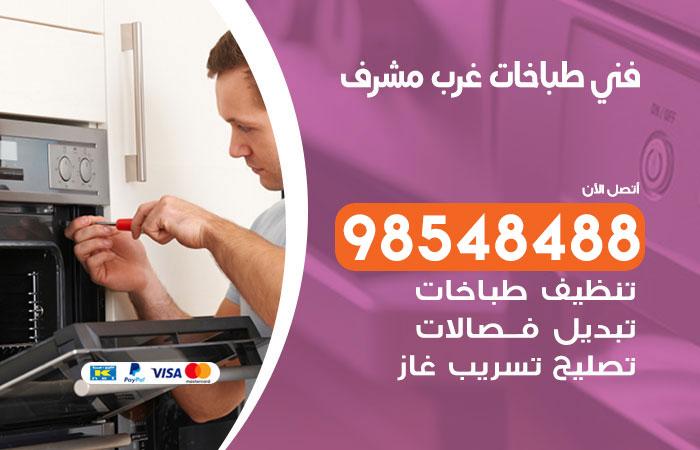 فني طباخات غرب مشرف