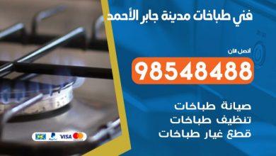فني طباخات جابر الأحمد