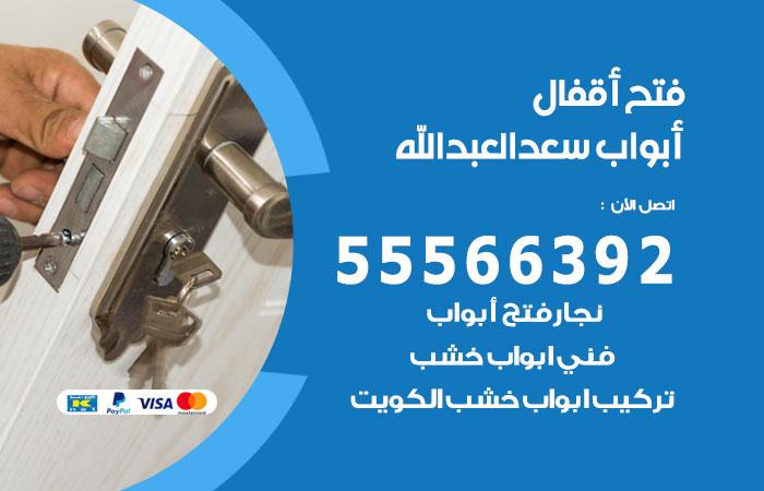 فتح اقفال ابواب سعد العبدالله