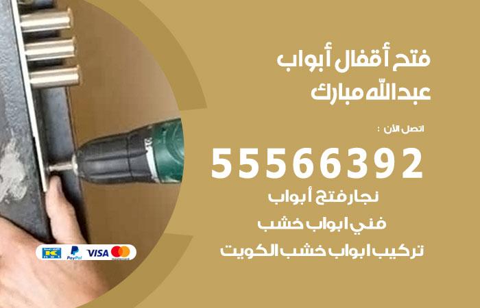 فتح اقفال ابواب عبدالله مبارك