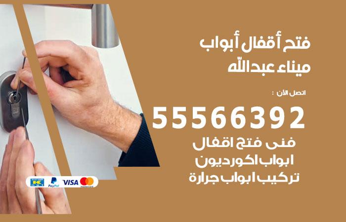 فتح اقفال ابواب ميناء عبدالله