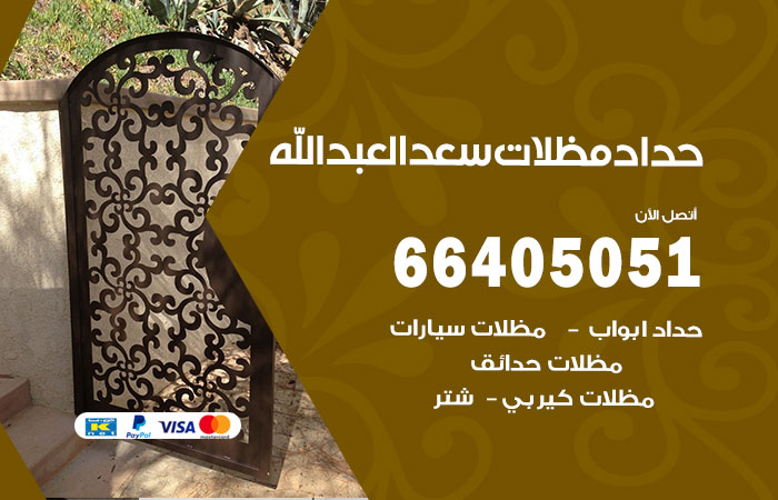 حداد مظلات سعد العبدالله