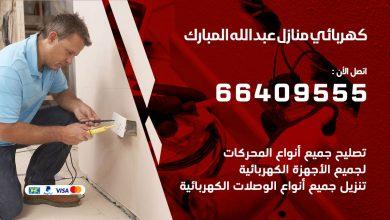 كهربائي منازل عبدالله المبارك