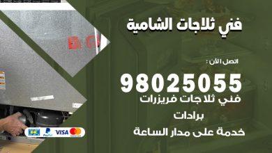 فني ثلاجات الشامية