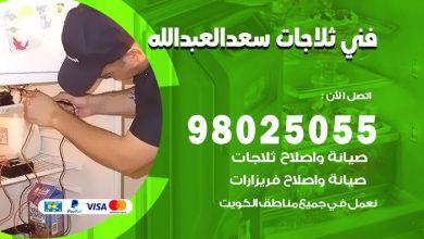 فني ثلاجات سعد العبدالله
