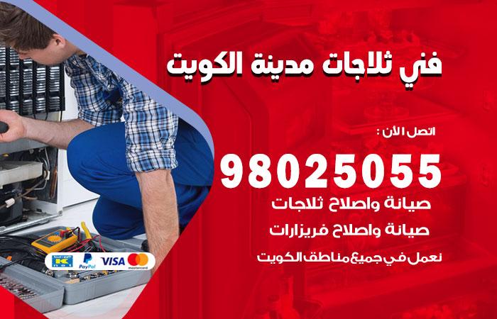 فني ثلاجات الكويت
