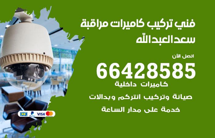 فني تركيب كاميرات مراقبة سعد العبدالله