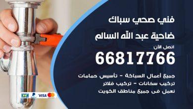 فني صحي سباك ضاحية عبدالله السالم