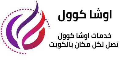 موقع اوشا كول للخدمات والاعمال بالكويت